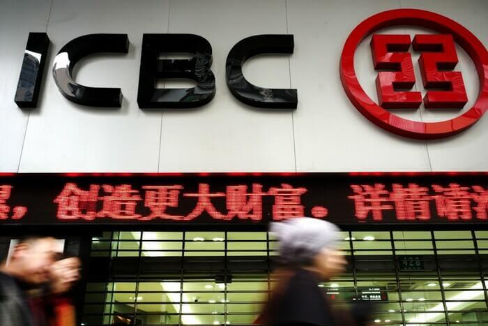 I. Промышленно-торговый банк Китая (Industrial and Commercial Bank of China)